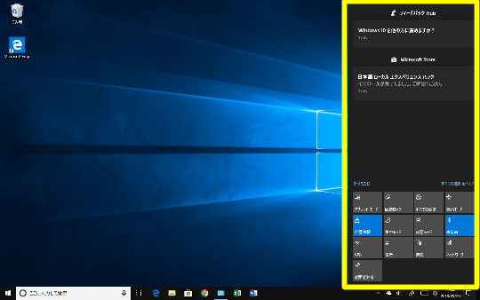 Windows 10(バージョン1803)の右エッジスワイプによる「アクションセンター」表示