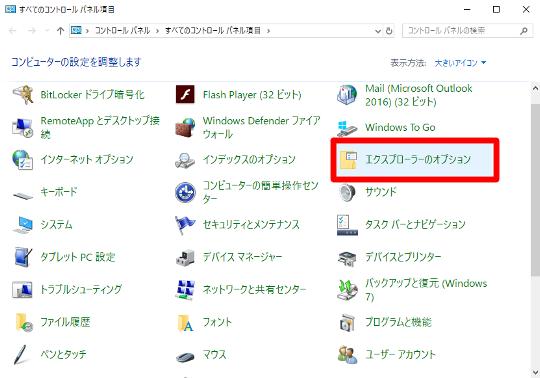 Windows 10(バージョン1803)で拡張子を表示するには