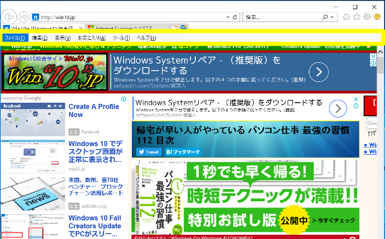 Windows 10(バージョン1803)のInternet Explorer でメニューバーを常に表示するには
