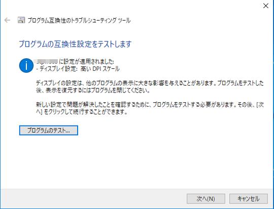 Windows 10(バージョン1803)でWindows XPのときに使っていたアプリケーションを動かすには