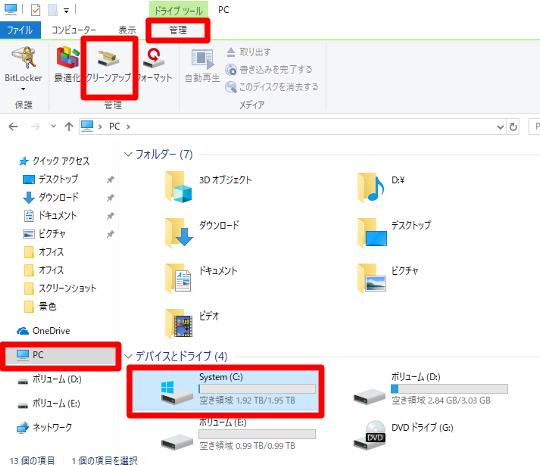 不要ファイルを削除してディスクの空き容量を確保するには