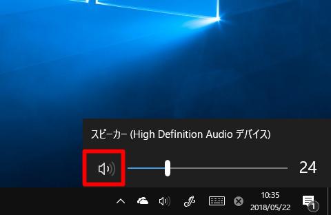 Windows 10(バージョン1803)の起動音や効果音(エラー音)を抑止するには