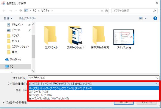 Windows 10(バージョン1803)でデスクトップの様子を画像として保存するには