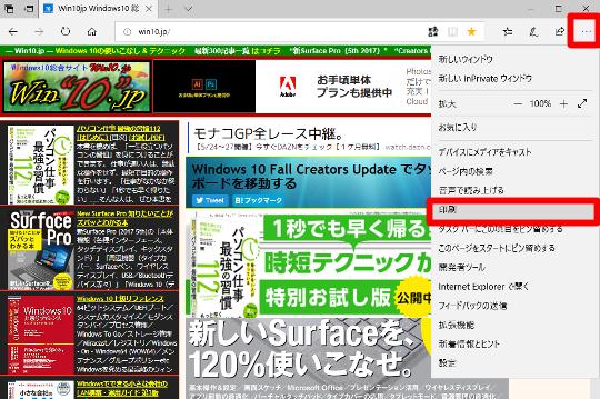 Surface(サーフェス)のMicrosoft EdgeでWebサイトの印刷をする