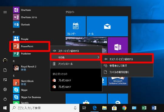 Windows 10(バージョン1803)でアプリをタスクバーに常時表示する方法