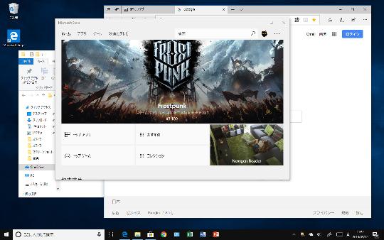 Windows 10(バージョン1803)のデスクトップ上に表示されているウィンドウをすべて透明化する方法