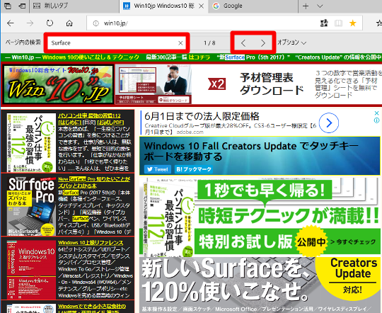 Microsoft Edgeで表示しているWebページ内を検索するには