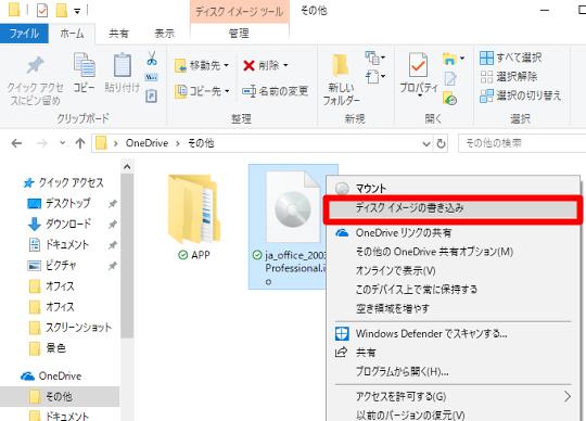 Windows 10(バージョン1803)でのISOイメージのディスクへの書き込み