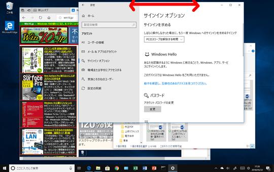 Windows 10(バージョン1803)で選択中のウィンドウ以外を最小化する方法
