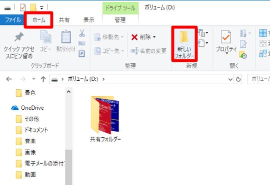 Windows 10(バージョン1803)で「新規フォルダー」を作成するショートカットキー