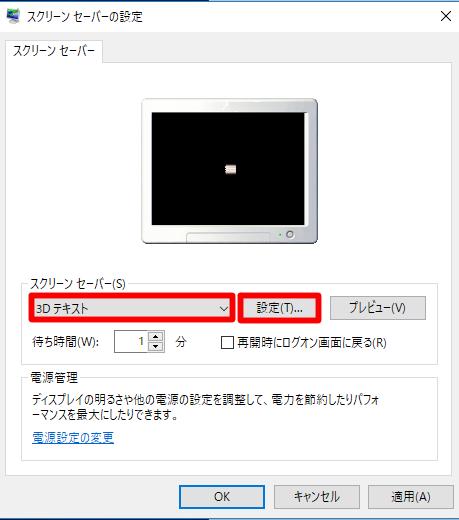 Windows 10(バージョン1803)でスクリーンセーバーに任意文字を設定するには