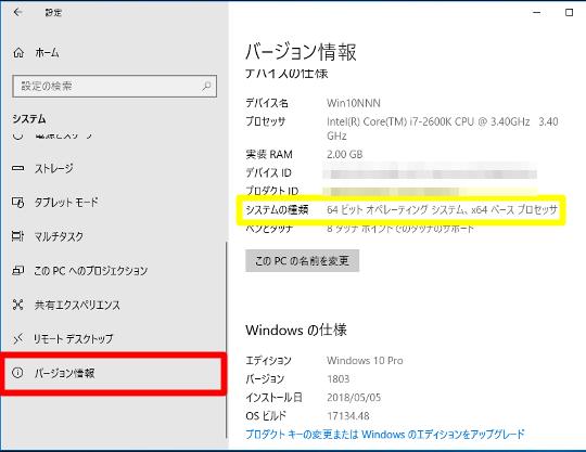 Windows 10(バージョン1803)のシステムビット数(32bit版か64bit版か)を確認する方法