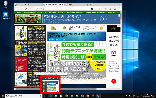 Windows 10(バージョン1803)で複数起動しているプログラムを切り替える方法