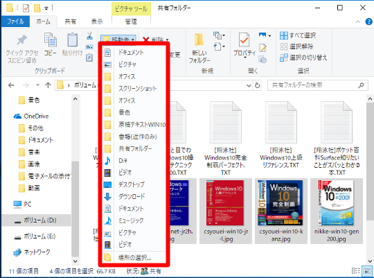 Windows 10(バージョン1803)でリボンでファイルやフォルダーを移動するには(ドラッグアンドドロップ以外のコピー操作)