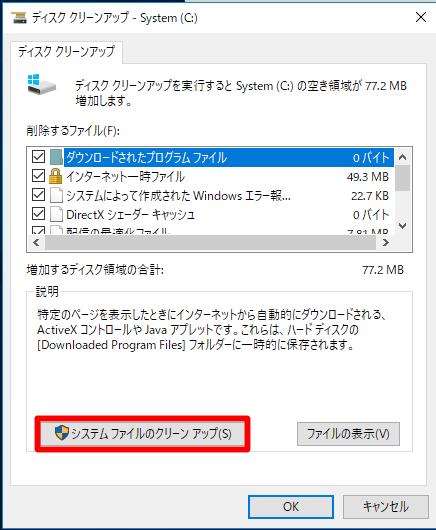 #Windows 10(バージョン1803)の「古い復元ポイント」を削除してディスクの空き容量を確保するには