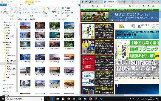 Windows 10(バージョン1803)でウィンドウを左右に並べて表示する方法