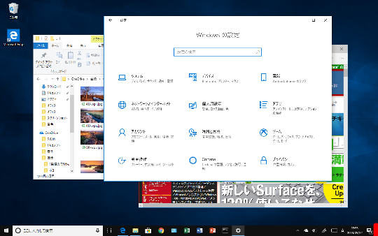 Windows 10(バージョン1803)のデスクトップに表示されているウィンドウをすべて最小化する方法