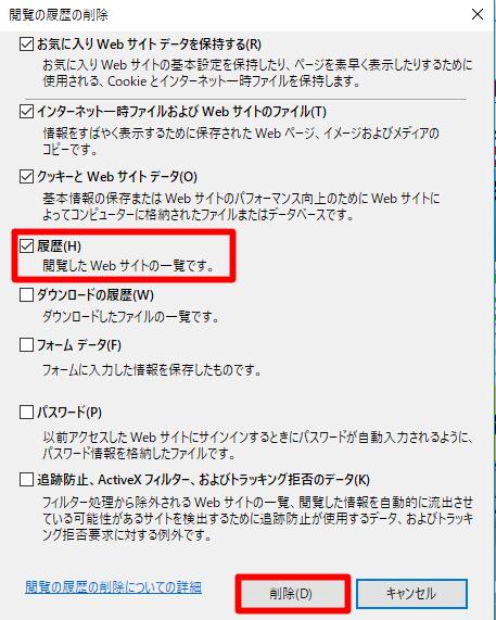 Windows 10(バージョン1803)でIEのジャンプリストで表示される「よくアクセスするサイト」を削除する方法
