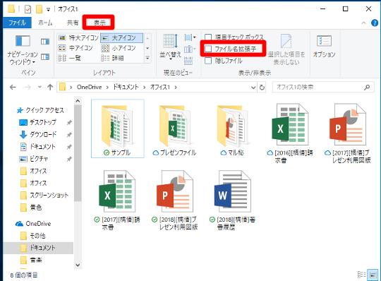 Windows 10(バージョン1803)でリボンからファイルの拡張子を表示するには