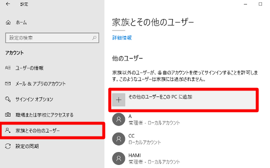 Windows 10(バージョン1803)で新しいユーザーアカウントを作成するには