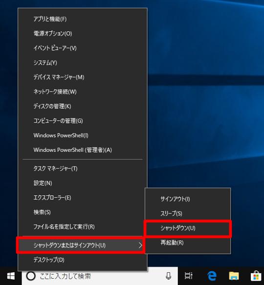Windows 10(バージョン1803)の「終了方法」