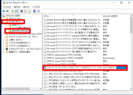 #Windows 10(バージョン1803)でユーザーアカウントのパスワードなしでネットワーク機能にアクセスするには(グループポリシー)