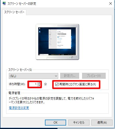 Windows 10(バージョン1803)で一定時間経過したら、デスクトップを自動的にロックさせるには