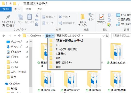 Windows 10(バージョン1803)のエクスプローラーで簡単にフォルダー間を移動する方法